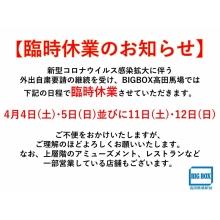 Announcement of temporary closure (4/3 update)