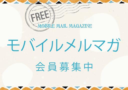 Recruitment of mobile e-mail magazine members