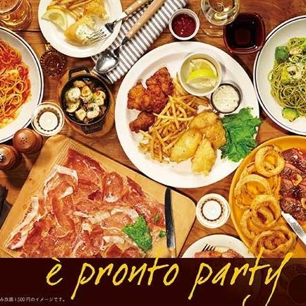 不在ÈPRONTO隨便享受派對嗎?