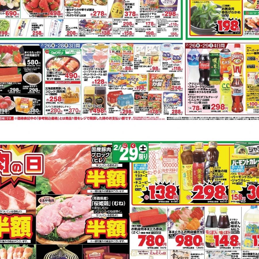 Blooming Bloomy Sayamashi Station store flyer information! (2/26-2/29)