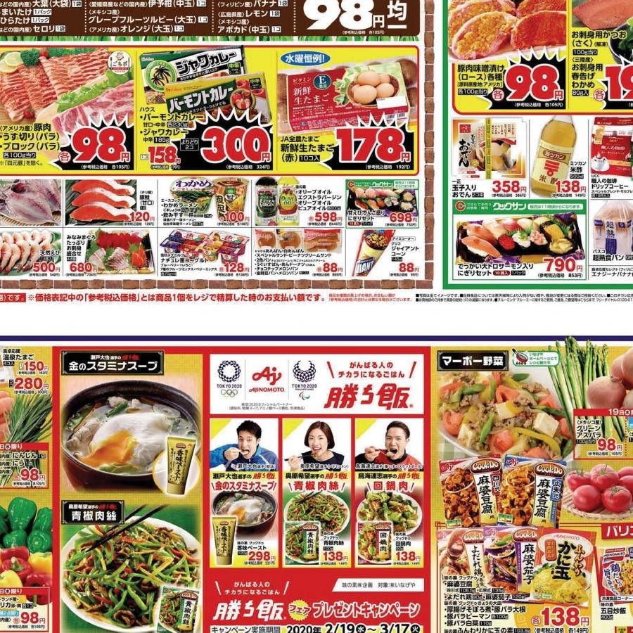 buruminguburumi狹山市站商店傳單信息!(2/19-2/21)