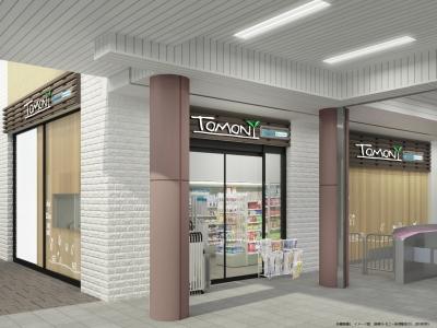 Attendant knee Akitsu Station store