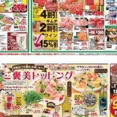 Oizumi Marchais flyer information! (12/15 - 12/18)