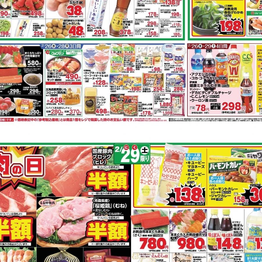 Oizumi Marchais flyer information! (2/26-2/29)