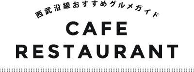 西武沿線推薦的美食導遊CAFFE RESTAURANT