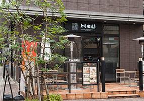 圖片:上島咖啡店