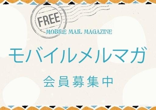 Under recruitment of mobile e-mail magazine members