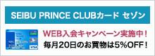 SEIBU PRINCE CLUB campaign