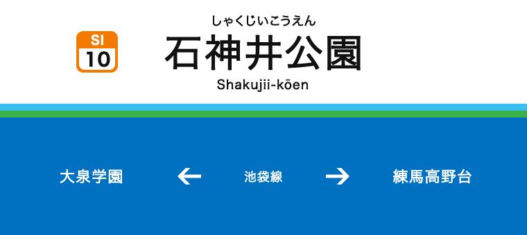 샤쿠지이코엔역