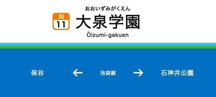 오이즈미가쿠엔역