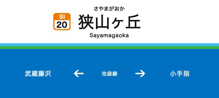 사야마 언덕 역