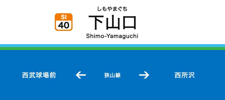 시모야마구치역