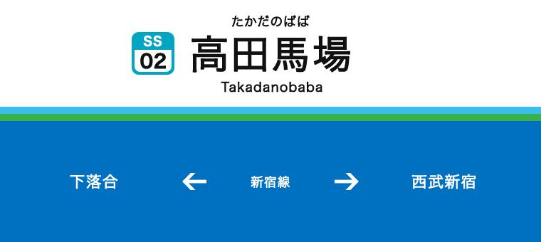 타카다노바바역