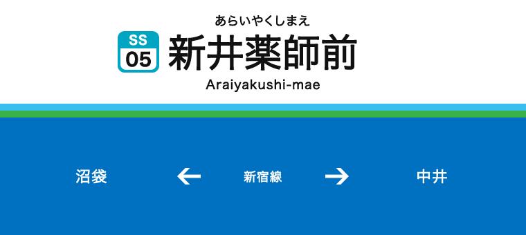 아라이야쿠시마에역