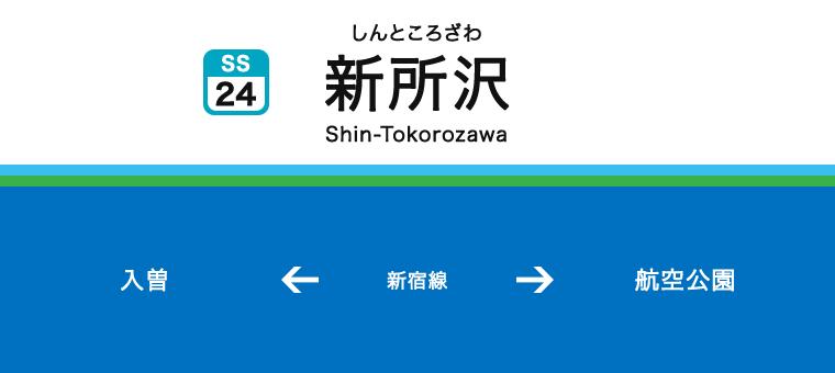 신토코로자와역