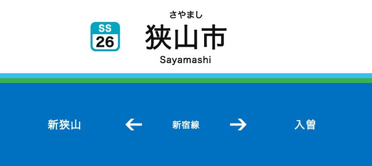 사야마시역