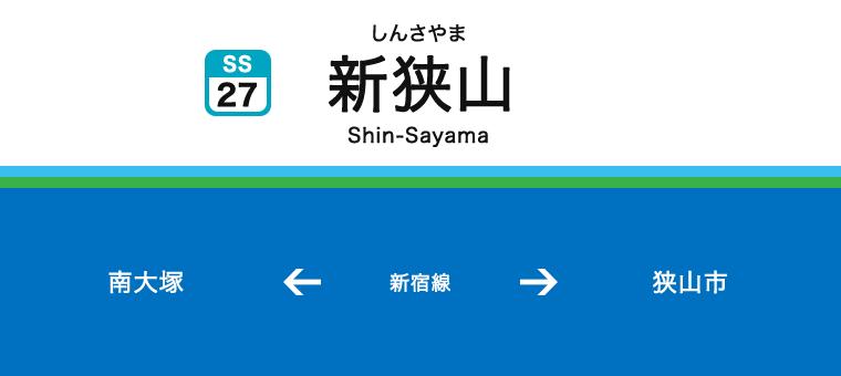 신사야마역