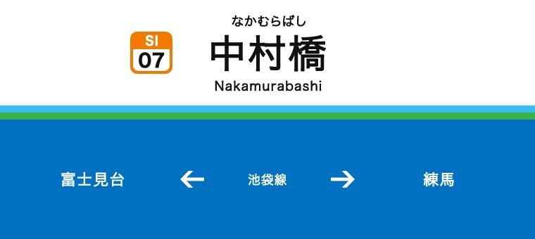 나카무라바시역
