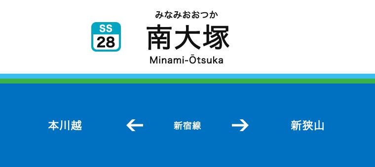 미나미오쓰카역