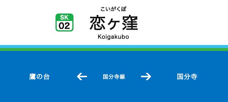 고이가쿠보역