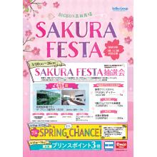 ❀❀ SAKURA FESTA ② ❀❀
