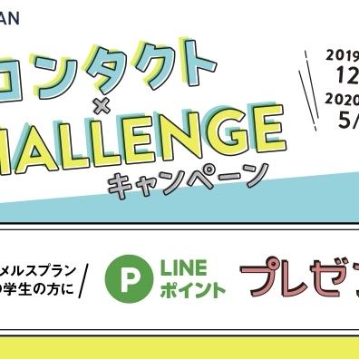 Contact lenses X CHALLENGE campaign