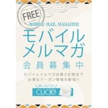 Recruitment of mobile e-mail magazine members!