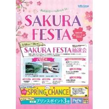❀❀ SAKURA FESTA holding ② ❀❀