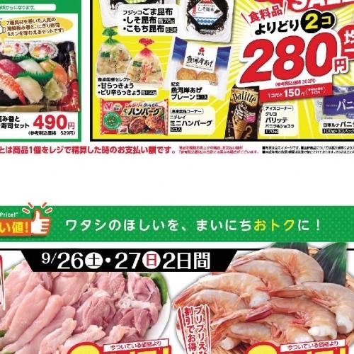오이즈미 마르쉐 광고지 정보!(9/23~9/29)