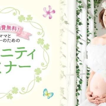 ☆懷孕研討會☆