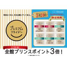★Friday premium on Friday, February 28★