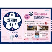 "28th Anniversary ""SAKURA lottery"""