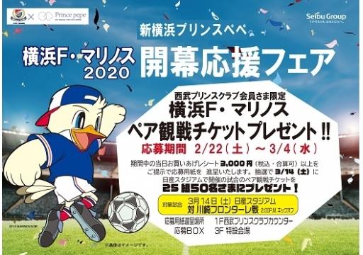 Yokohama F. Marinos 2020 start support is fair
